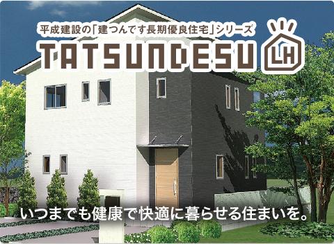平成建設の「建つんです長期優良住宅」シリーズTATSUNDESU